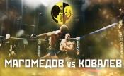 Магомедов vs Ковалев