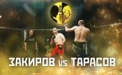 Закиров vs Тарасов