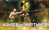 Канаев vs Мартынов