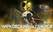 Чирковский vs Тажиев
