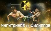 Мугутдинов vs Филиппов