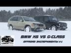 BMW X5 vs G-CLASS в снегу. Offroad эксперименты #1