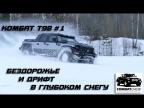 Комбат Т98 #1 Бездорожье и Дрифт в глубоком снегу. Combat T98 offroad in deep snow!