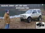 Suzuki Jimny за 180т. Знакомство.