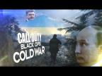 👽 ВКРАТЦЕ CALL OF DUTY COLD WAR ЧАСТЬ I [Усатое Прохождение]