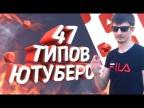 😎 47 ТИПОВ ЮТУБЕРОВ