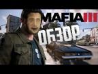 😎 MAFIA 3 - ИГРА ГОДА! [ОБЗОР]