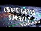 😎 КАК СОЗДАТЬ ПЕСНЮ ЗА 5 МИНУТ? [Когда Скучно] IncrediBox