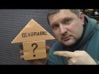 Хотите утеплить крышу пеноплэксом? Посмотрите это видео!
