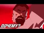 Почему Омни-Мен убил стражей земного шара в мультсериале Неуязвимый?