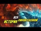 Обязательно посмотри это перед Годзилла против Конга. История киновселенной MonsterVerse.
