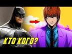 Бэтмен против Киры (Ягами Лайт). Кто умнее?