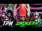 Три Джокера. [ПОЛНАЯ история]. Dc Comics.