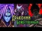 Все Монстры Драконьего и БОЖЕСТВЕННОГО уровня из аниме Ванпанчмен ( аниме манга).