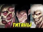 10 СИЛЬНЕЙШИХ титанов. Атака Титанов. Вторжение Титанов.