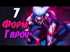 7 форм Гароу (пробудившийся Гароу, король Монстров и другие) из аниме Ванпанчмен. One punch man.