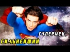 Насколько [РЕАЛЬНО] силен Супермен Тома Уэллинга? Тайны Смолвиля.