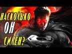 Насколько РЕАЛЬНО силен Супермен киновселенной DC? DCEU. DC Extended Universe