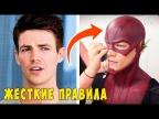 20 Жестких СТРОГИХ Правил Каста Флэша (CW Flash)
