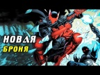 Новая Броня Бэтмена. Dc Comics #3.