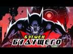 Кто такой Бэтмен Будущего? (История, способности, костюм.)