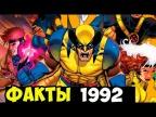 10 Убойных Фактов: Люди Икс (Мультсериал 1992)