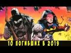 10 самых ГРУСТНЫХ смертей героев в комиксах за 2019.