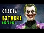 Топ 10 Героических поступков Джокера.