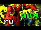 Человек Паук СТАЛ новым ХАЛКОМ. Marvel Comics.