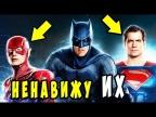 10 СУПЕРГЕРОЕВ , которых НЕНАВИДИТ Бэтмен. Dc Comics.