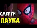ТОП - 5 Смертей Человека Паука. Spider Man. Marvel Comics.