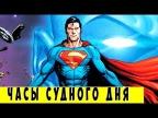 Часы Судного Дня [Полная История]. Dc Comics.