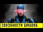 10 Способностей Циклопа, о которых ТЫ НЕ ЗНАЕШЬ! Marvel Comics.