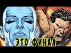 Супермен VS Доктора Манхэттена. Часы судного дня (Финал)