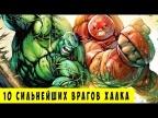 10 сильнейших врагов ХАЛКА, которых ОН ПОБЕДИЛ. Marvel Comics.