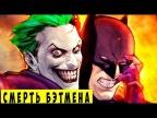 7 раз, КОГДА ДЖОКЕР УБИЛ БЭТМЕНА? Смерти Бэтмена. BATMAN. DC COMICS.