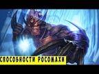 10 Суперспособностей Росомахи, о которых ты НЕ ЗНАЕШЬ!