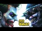 Бэтмен, который смеётся был прав! [Конец]. DC COMICS #7.