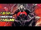 Насколько силен БОГ СИМБИОТОВ - Кналл на самом деле? Marvel Comics.