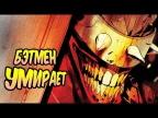 БЭТМЕН УМИРАЕТ? БЭТМЕН КОТОРЫЙ СМЕЕТСЯ ПРОТИВ ТЕМНОГО РЫЦАРЯ. DC COMICS #2.