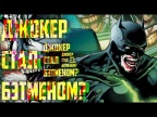 ДЖОКЕР ЗАМЕНИЛ БЭТМЕНА? ДЖОКЕР СТАЛ ГЕРОЕМ? БЭТМЕН: БЕЛЫЙ РЫЦАРЬ. DC COMICS. BATMAN: WHITE KNIGHT.#2