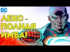 Почему Лекс Лютор самая настоящая ИМБА? Лютор Супермен. Lex Luthor Rebirth. DC comics.