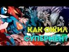 Как Вернуть Супермена? Смерть Супермена. Думсдэй. Технология Крепости Одиночества.