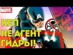 Капитан Америка НЕ АГЕНТ ГИДРЫ! MARVEl Comics. Captain America.
