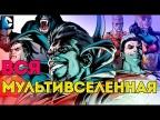 ПОЛНЫЙ ГАЙД: МУЛЬТИВСЕЛЕННАЯ Dc Comics. The Multiversity.
