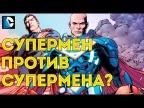 ЛЕКС СУПЕРМЕН против СУПЕРМЕНА! Лекс Лютор новый СУПЕРМЕН. Lex Luthor is Superman. DC COMICS.
