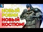 Новый ПРОТИВНИК Бэтмена. ОЧЕРЕДНОЙ РОБИН? BATMAN Rebirth. Dc Comics.