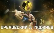 Ореховский vs Гаджиев