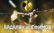 Бадалян vs Ефимов