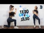 ТЕЛО В ДЕЛО 3   Тренировки на Похудение и Рельеф ДОМА